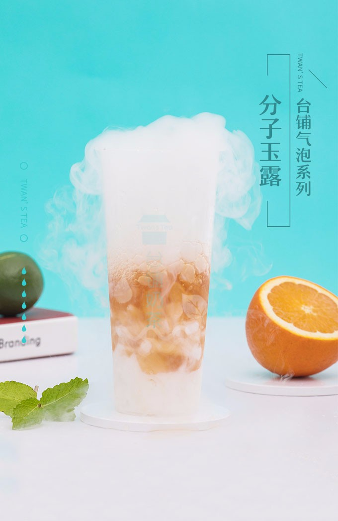 台铺奶茶,甄选原料,纯手工制作,开启奶茶新时代