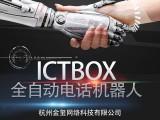 ICTBOX人工智能外呼机器人招商