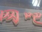 朝阳桥绿园网吧出兑