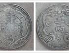 凉山古钱币鉴定拍卖正规的拍卖公司