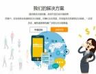 微信公众平台开发APP微定制开发