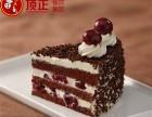 黑森林蛋糕技术培训多少钱?