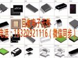 回收电子元器件 回收IC 二三极管 内存芯片