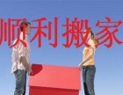阳泉搬家-阳泉公司搬家-专业服务