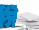 泰安代理记账、报税、工商注册