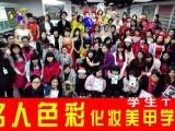 郴州专业化妆造型师培训
