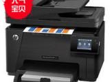 原装 惠普 HP 177FW 彩色激光打印机 无线 A4不干胶