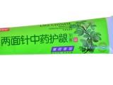 武汉地区优质两面针牙膏一线厂商供货