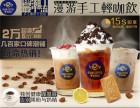 山东济南-咖啡加盟连锁 漫游咖啡免加盟费,免保证金,万元投资