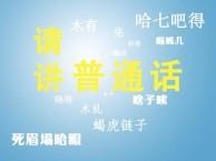 2018年河南郑州普通话等级考试