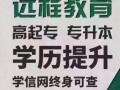 2018春季华中科技大学高升专专升本网络报名招生简章