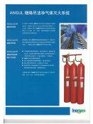 沈阳君禾嘉业科技出售专业的ANSUL七氟丙烷 长春七氟丙烷