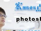 武汉宏点photoshop学习教程培训中心