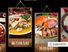 重庆海鲜烧烤加盟全国十大烧烤加盟店 龙潮烤鱼加盟费需要多