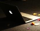 苹果电脑维修 进水 换屏 开机无显示 主板维修 花屏 屏碎