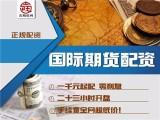 东莞吉期旺配资公司国际期货代理-无息配资-免费代理