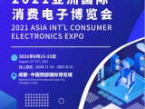 2021亚洲国际消费电子博览
