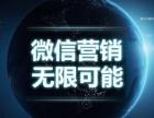 微信营销 软文推广
