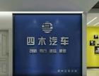 四木集团加盟 汽车租赁/买卖 投资金额 1-5万元