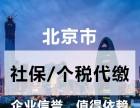 个人怎么上社保社会保险续交 北京德聚人和社保代理个税代缴