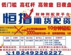 阿克苏恒指期货配资平台首选瀚博扬-3000元起无利息