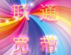 联通一年宽带资费办理,天津联通宽带安装