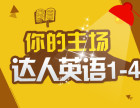 上海闵行英语口语培训 为学员创造纯正母语氛围
