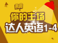上海成人基础英语入门培训 适合零基础的学员学习