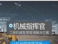 机械指挥官-施工机械设备连网-保养管理
