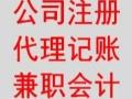 江北庄桥代理记账纳税申报 验资审计等一对一上门服务