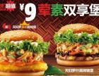 宁德美式汉堡店加盟 2万元+5平米就开店