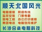 长沙顺天北国风光投影仪安装维修,集团电话安装布线给力服务