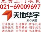 上海華宇物流電話-天地華宇物流電話-附近天地華宇物流網點查詢