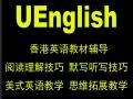 后海初中小学英语上门一对一辅导老师家教上门辅导