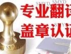 郑州英语翻译、专业翻译、报价计量仪器翻译、服务盖章