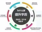 邢台2018年高起专专升本报名进行中