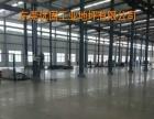 厂房、仓库 水泥地面起灰尘处理 旧水泥地面固化翻新