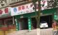 庆丰汽车维修中心24小时救急