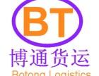 长安滨海新区物流公司(博通货运/庄R)