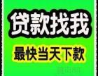 镇江丹阳小额无抵押贷款自建房贷款利息低下款快