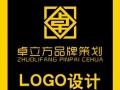 滨州广告设计公司 广告设计与制作 平面广告设计 卓立方
