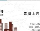 芜湖零基础成人书法培训上元教育书法学习中心