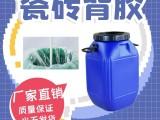 瓷磚背膠乳液廠家熱銷 質量保證 當天發貨 歡迎取樣