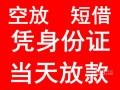 扬州仪征区无抵押贷款1-20万无抵押免担保当场拿钱