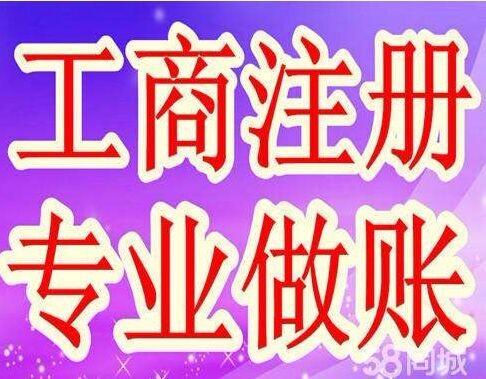 遂溪办公司注册登记湛江代理工商年检服务