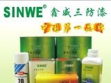 pcb防水漆、电路板防水漆、线路板防水漆、电子防水漆