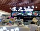 重庆嘿皮土豆片加盟费多少钱加盟条件都有什么?