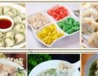 蕴璞水饺 馄饨 香坊周边小区 外卖 配送 欢迎预定
