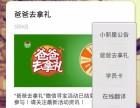 芜湖企业微信公众号定制二次开发代运营找亿加加微信营销平台