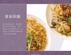 佛山顺德大良食品食物产品摄影拍摄淘宝天猫广告详情设计